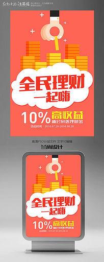 投资理财产品广告图片素材设计