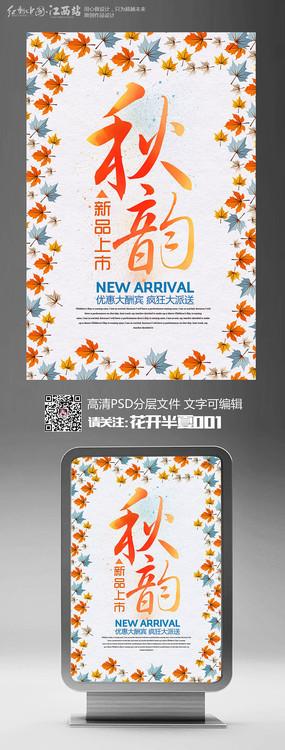 唯美秋季新品上市宣传促销海报设计