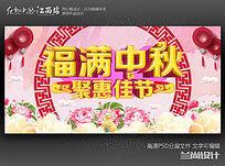 喜庆中秋促销主题创意海报背景图片设计