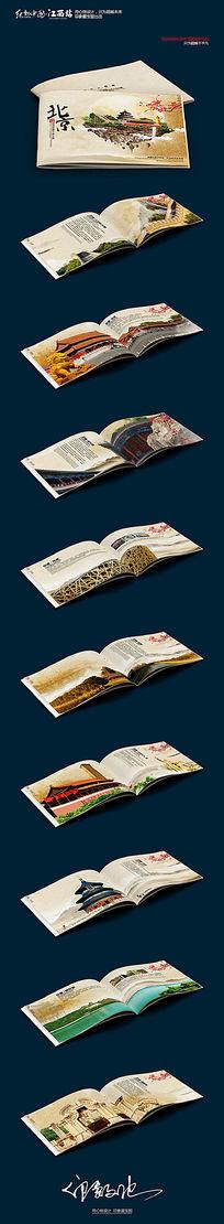 中国风北京旅游宣传画册模版