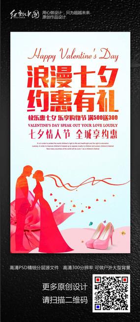 中国时尚七夕节节日海报设计 PSD