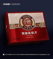 中秋月饼礼盒包装