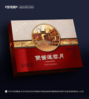 尊贵高端月饼包装礼盒设计