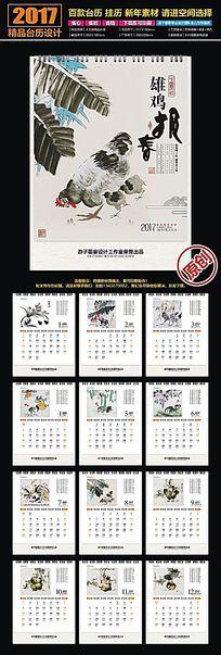 2017年鸡年传统国画精美台历设计模板