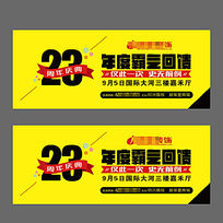 23周年庆典宣传海报设计