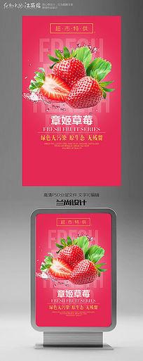 草莓水果促销海报设计