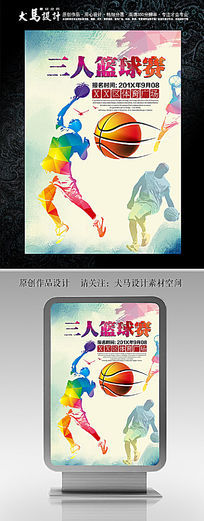 创意三人篮球赛海报设计