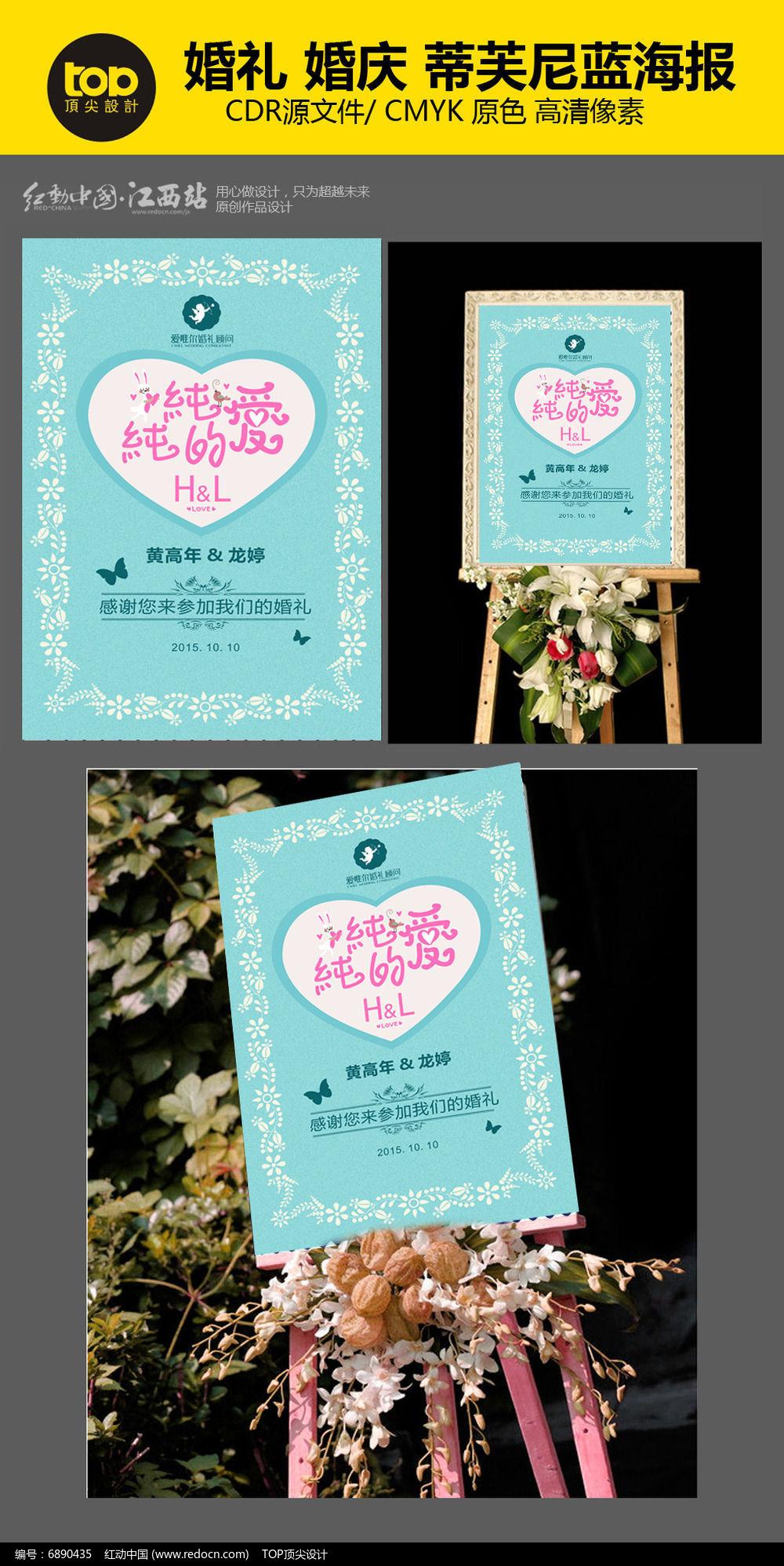 蒂芙尼主题婚礼迎宾牌海报图片