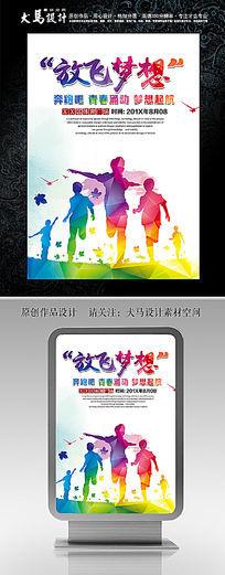 放飞梦想创意青春励志海报设计