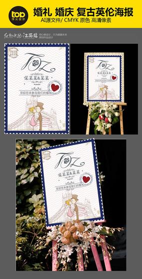 复古小清新英伦婚礼迎宾牌海报