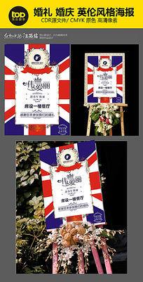 复古英伦深蓝色婚礼迎宾牌海报