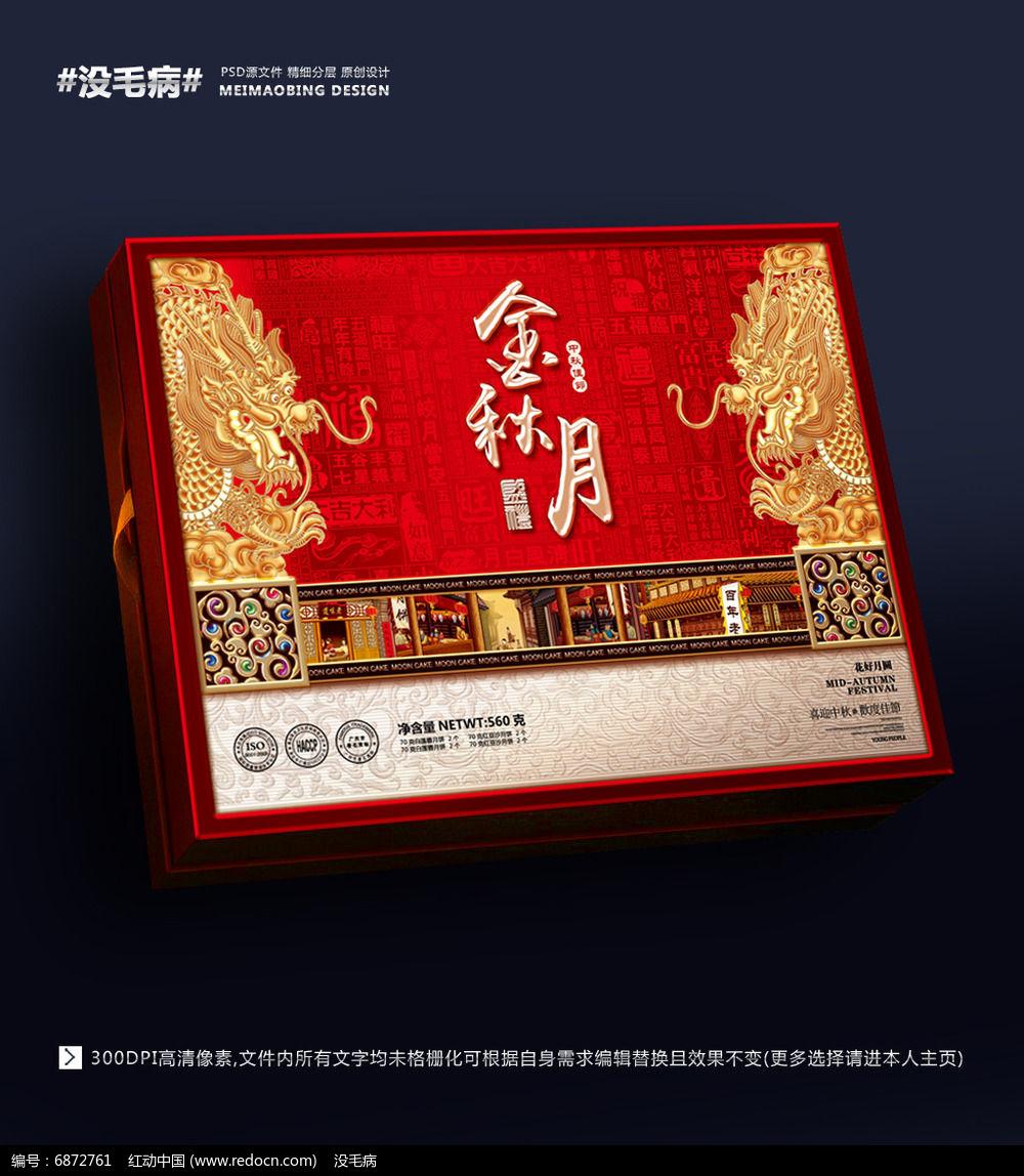 高档中秋月饼礼盒包装图片