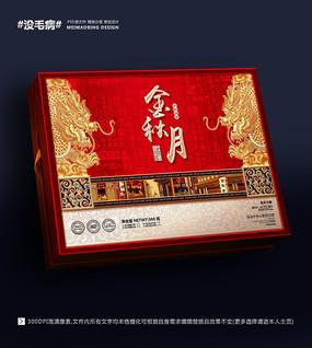 高档中秋月饼礼盒包装