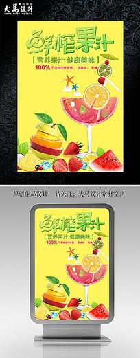 果汁饮料海报鲜榨果汁广告海报设计