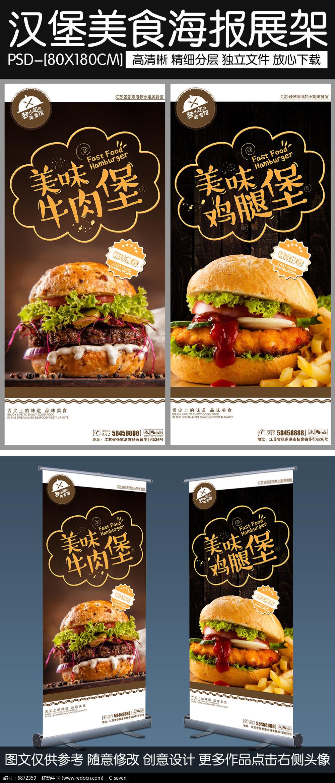 汉堡创意美食海报设计图片