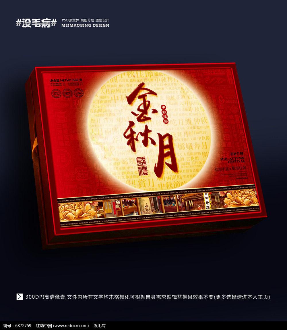 红色尊贵大气中秋月饼包装盒图片