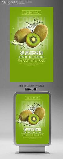 猕猴桃水果促销广告海报设计