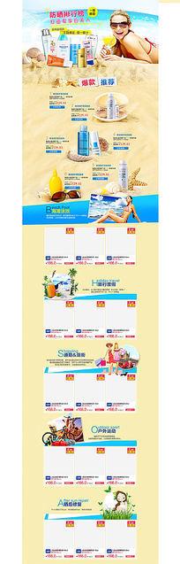 护肤品防晒产品夏季促销活动页面PSD分层