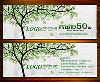 简洁环保绿色家政代金券模板设计