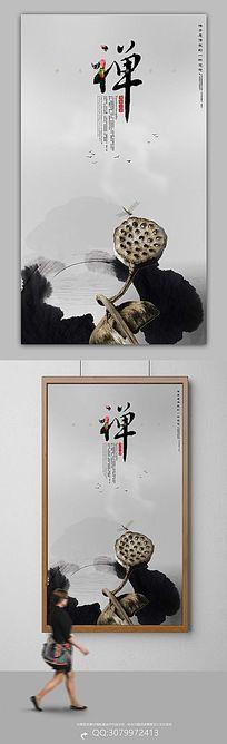 简约中国风老莲禅意佛文化教育宣传海报