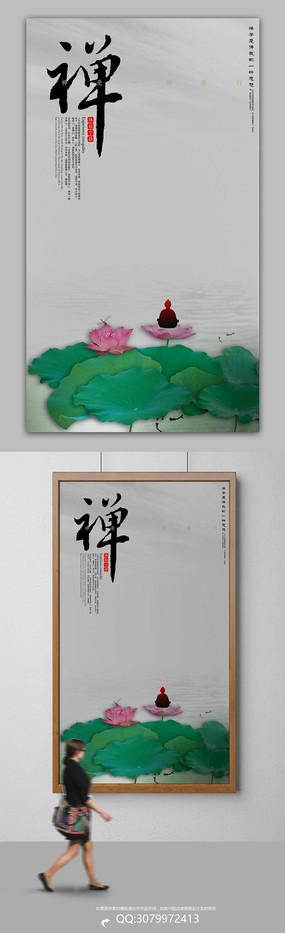 简约中国风水墨禅意宣传海报PSD PSD