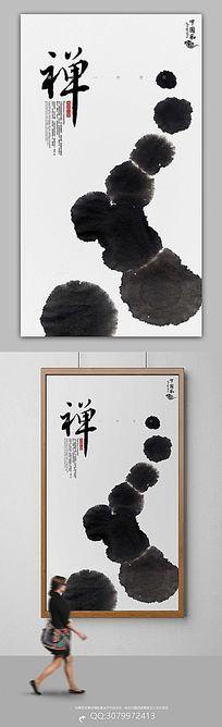 简约中国风水墨禅意宣传海报PSD