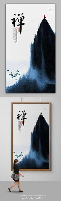 简约中国风禅意高山之巅佛文化教育宣传海报PSD