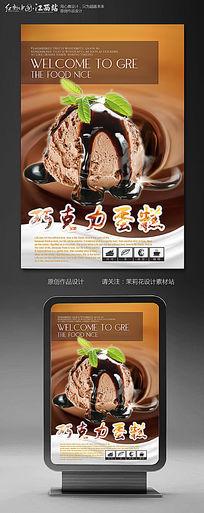 精美巧克力蛋糕海报设计