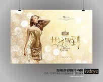 金色炫彩背景整形美容海报