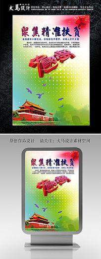 聚焦精准扶贫实习中国梦海报设计