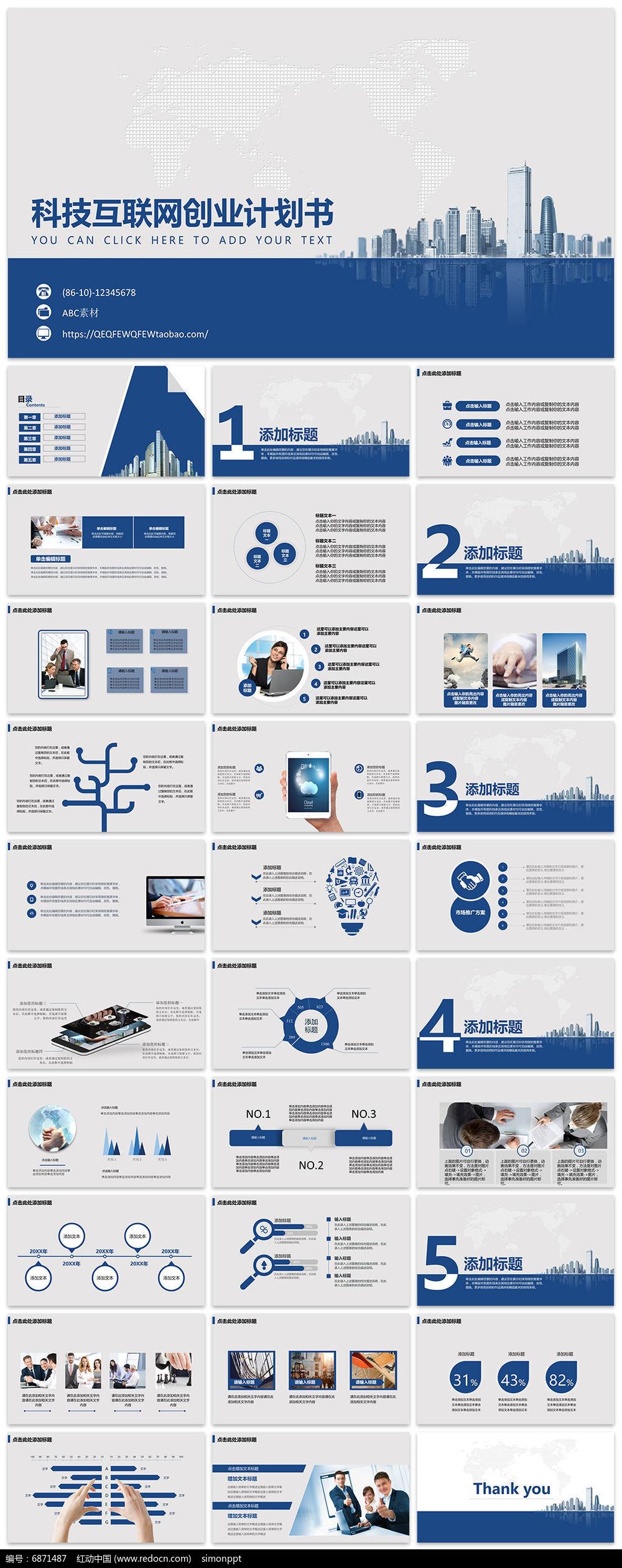 框架完整的创业计划书商业融资计划书PPT图片