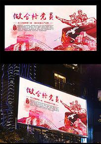 两学一做做合格党员教育宣传海报设计模板