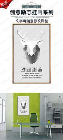 立体纸艺术鹿企业文化墙挂画展板设计