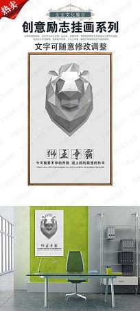立体纸艺术雄狮企业文化墙挂画展板设计