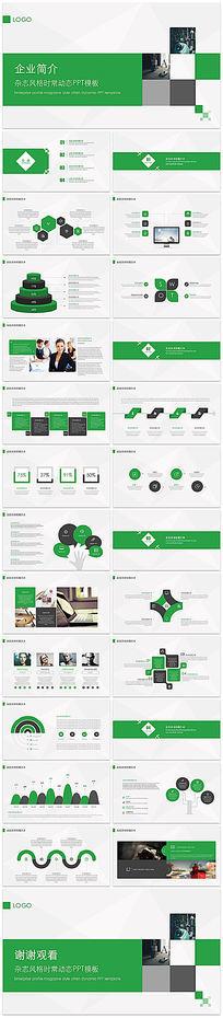 绿色大气欧美商务通用企业介绍宣传PPT模板 pptx