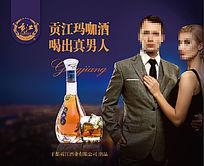玛卡酒广告
