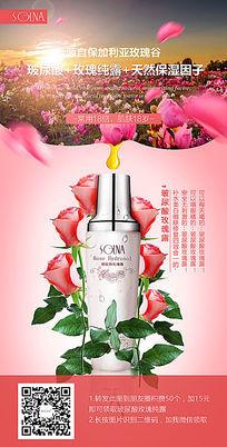 玫瑰花围绕化妆品海报