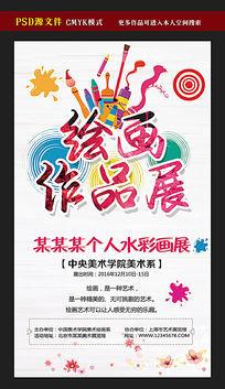 美术绘画作品展海报设计