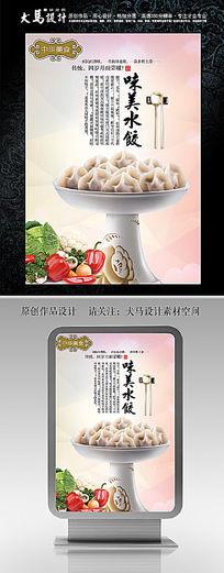 美味水饺美食海报广告设计