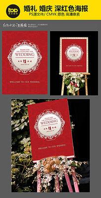 欧式深红色婚礼迎宾牌海报