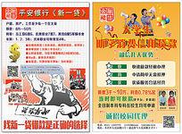 平安银行宣传页设计