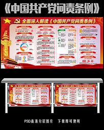 全面图解中国共产党问责条例展板