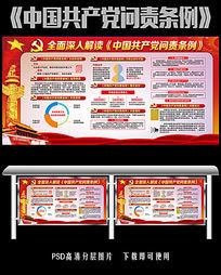 深入学习中国共产党问责条例展板