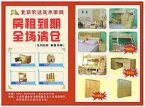 实木家具宣传页设计