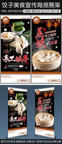 手工饺子蒸饺宣传海报