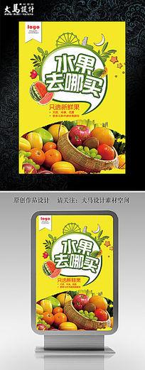 水果去哪买水果店促销海报