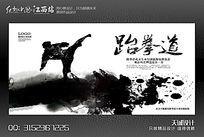 水墨中国风跆拳道海报设计