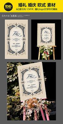 唯美的欧式风格香槟色婚礼迎宾牌海报
