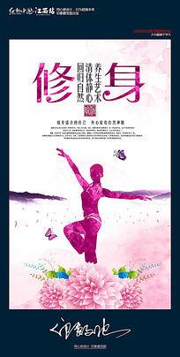 唯美静心瑜伽宣传海报设计系列作品(7p)图片