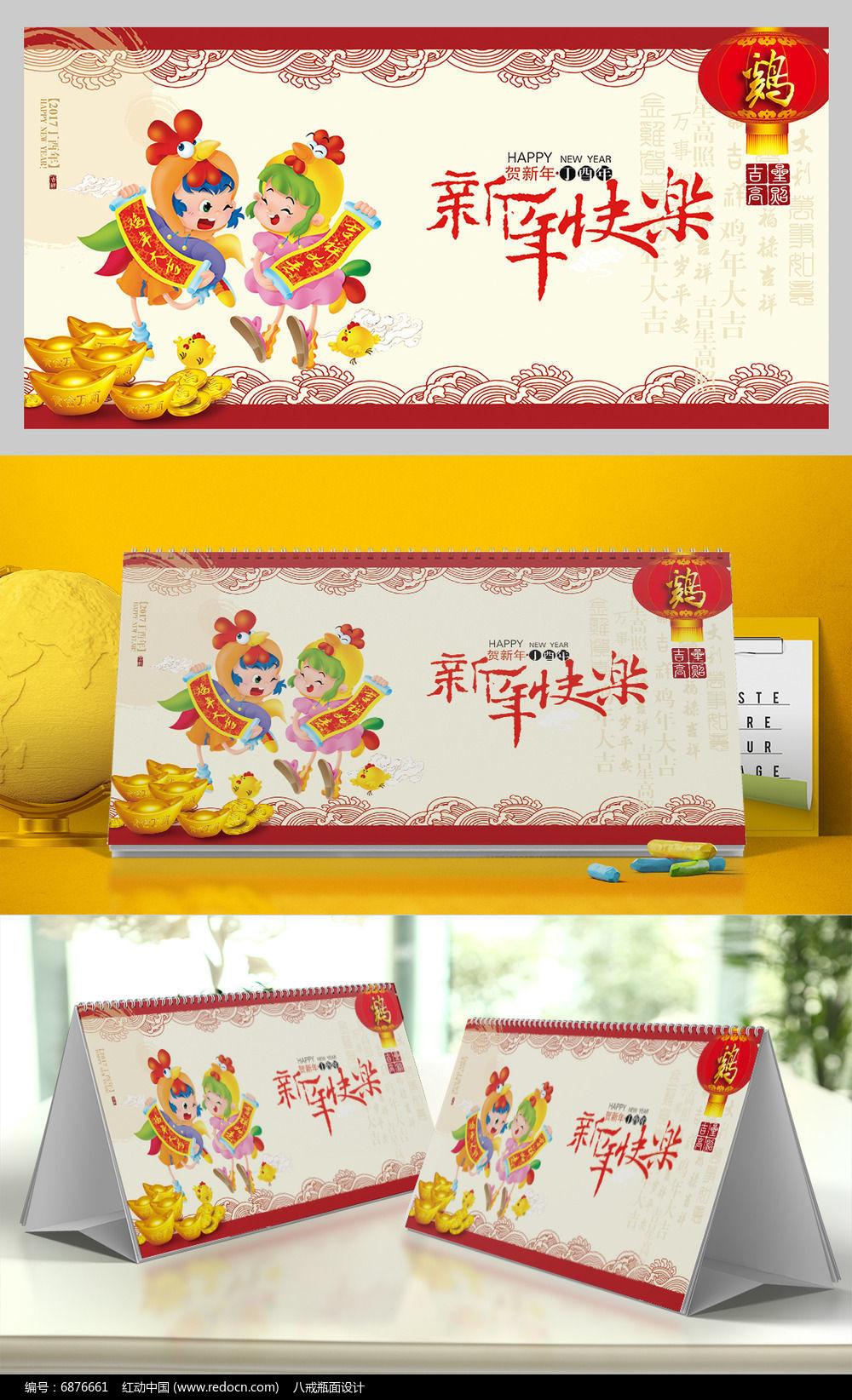 新年快乐2017年鸡年日历台历
